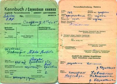 Служебная книжка Павлютина Николая, 1914 года рождения, солдата 2-го стрелкового полка Русской освободительной народной армии (РОНА). Выдана в 1943 г.