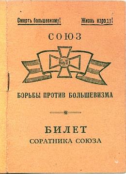 Билетсоратника Союза борьбы против большевизма 46548<BR> на имя Дражина Ивана Петровича, 1926 года рождения, вступившего в Союз 24.03.1944 г.