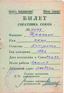 Билетсоратника Союза борьбы против большевизма 46548 на имя Дражина Ивана Петровича, 1926 года рождения,<BR> вступившего в Союз 24.03.1944 г.
