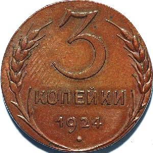 3 копейки 1924 года, чеканеные на кружке для двух копеек