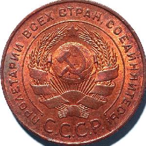 5 копеек 1924 года, чеканеные на кружке из томпака