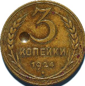 3 копейки 1924 года, чекненые на бронзовом кружке
