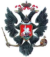 Государственный герб Российской империи. 1799 г.